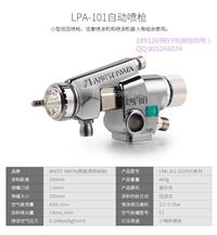 巖田噴槍LPA101低壓高霧化噴槍