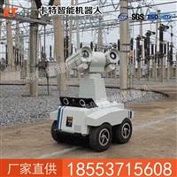 安防机器人厂家直销 灵活智能化 卡特智能安防机器人