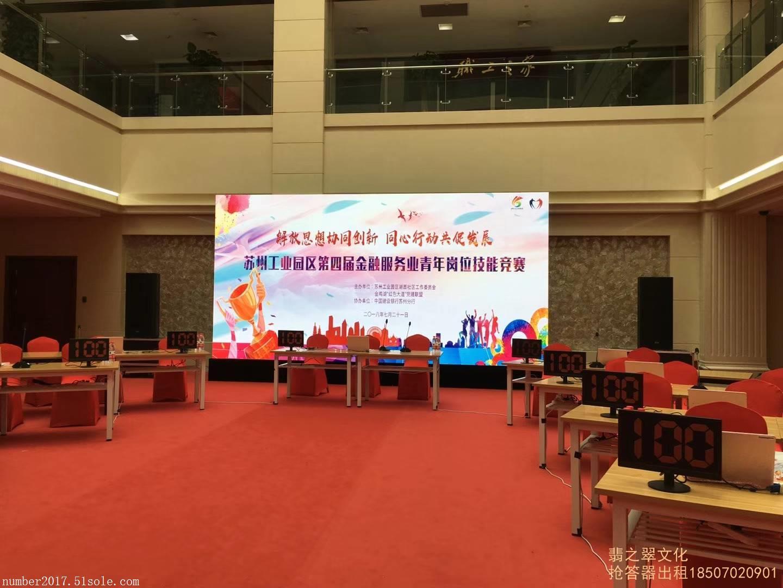 杭州抢答器租赁,计分器出租,功能最全面的抢答器