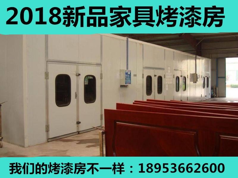 家具烤漆房、环保家具烤漆房、家具烤漆房价格、家具烤漆房厂家