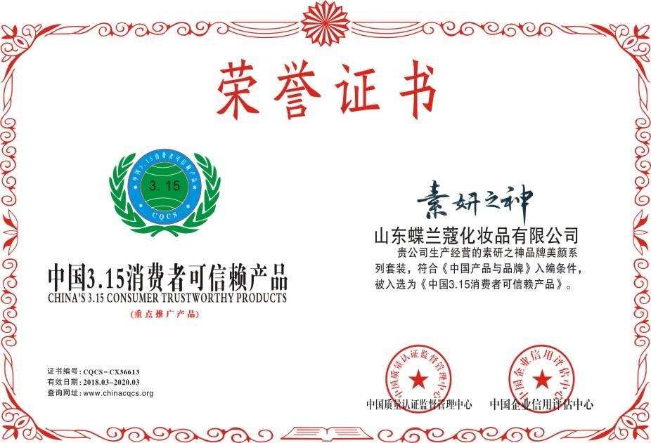 广州申报企业荣誉证书办