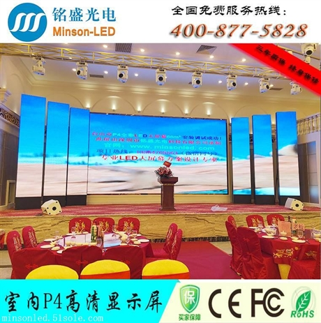 会议室led显示屏报价舞台背景电子显示屏酒店led大屏酒吧LED屏