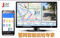 管网移动巡检系统解决方案-移动巡检系统
