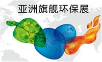 环博会2019年亚洲环博会2019年大地土壤展2019中国国际水处理展