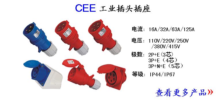 CEE工业插头插座16A-6H防水插头插座电源快速插头