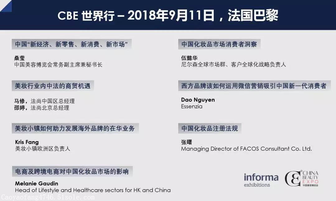 2019中国美容博览会 上海美博会CBE 中国美伊时尚颁奖盛典