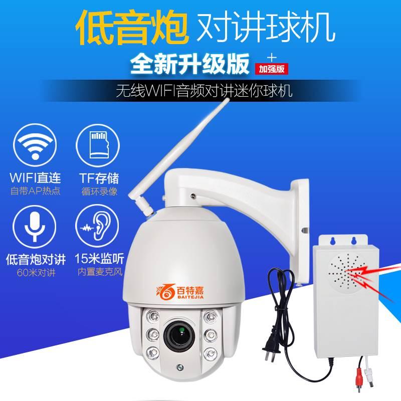 百特嘉无线监控球形摄像机 200万 1080P wifi球机 室外防水球机