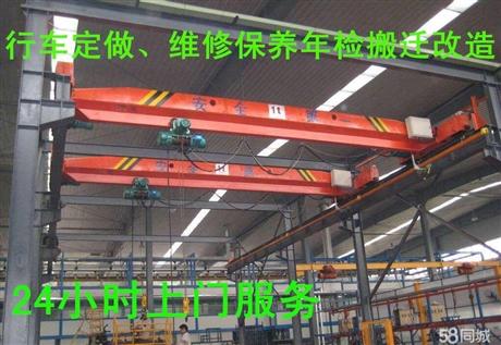 宁波专业做起重机设备行车、货梯)制作、维修、保养、搬迁等