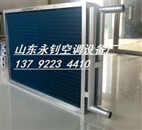 滄州地區 表冷器生產廠家