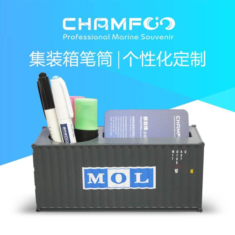 商船三井MOL集装箱模型笔筒
