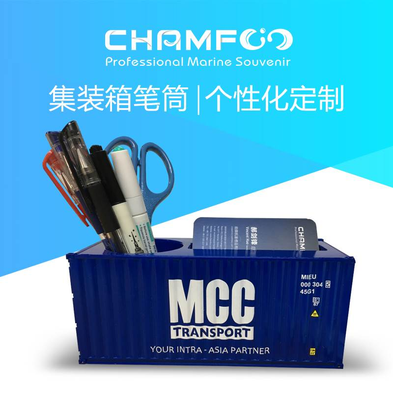 1:35MCC集装箱模型笔筒