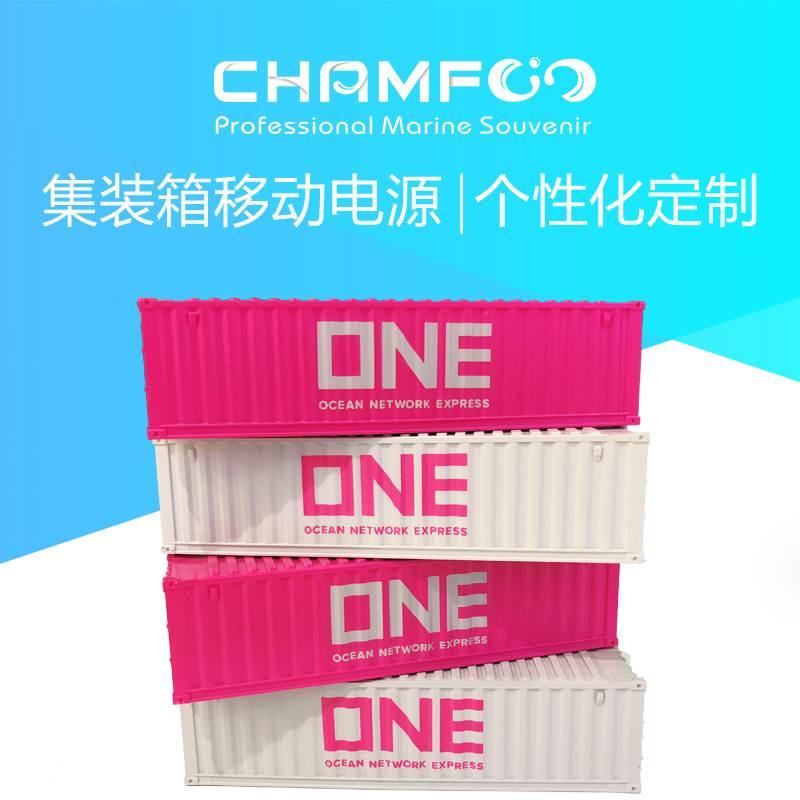 ONE Line集装箱移动电源