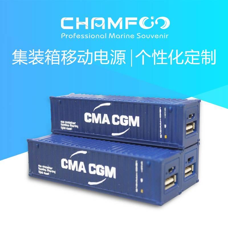 法国达飞CMA CGM集装箱移动电源