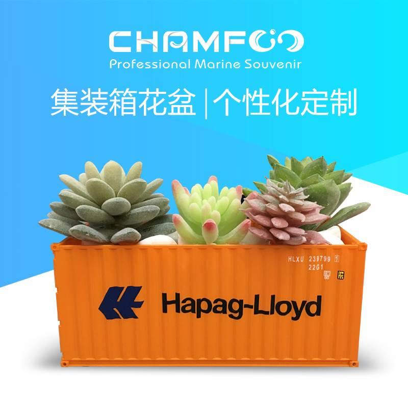 赫伯罗特Hapag Lloyd集装箱花盆