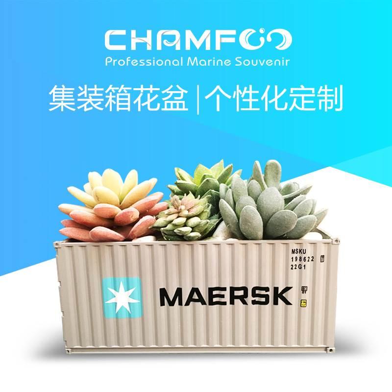 1:35马士基Maersk集装箱花盆