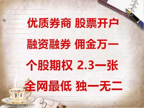 重庆股票开户新时代的超低佣金