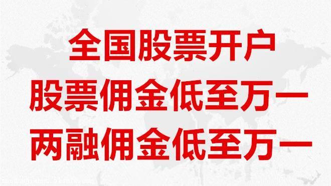 杭州股票开户网上开户安全可靠