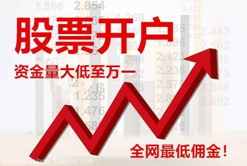 深圳股票开户错过拍大腿佣金超低