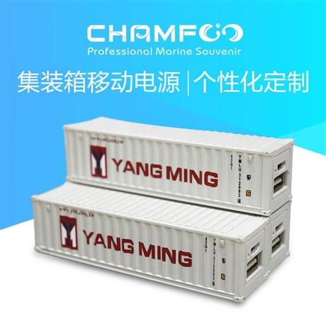 阳明YANG MING集装箱移动电源