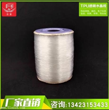 供应透明水晶线  DIIY饰品串珠线 TPU弹力线0.5,0.6,0.7mm