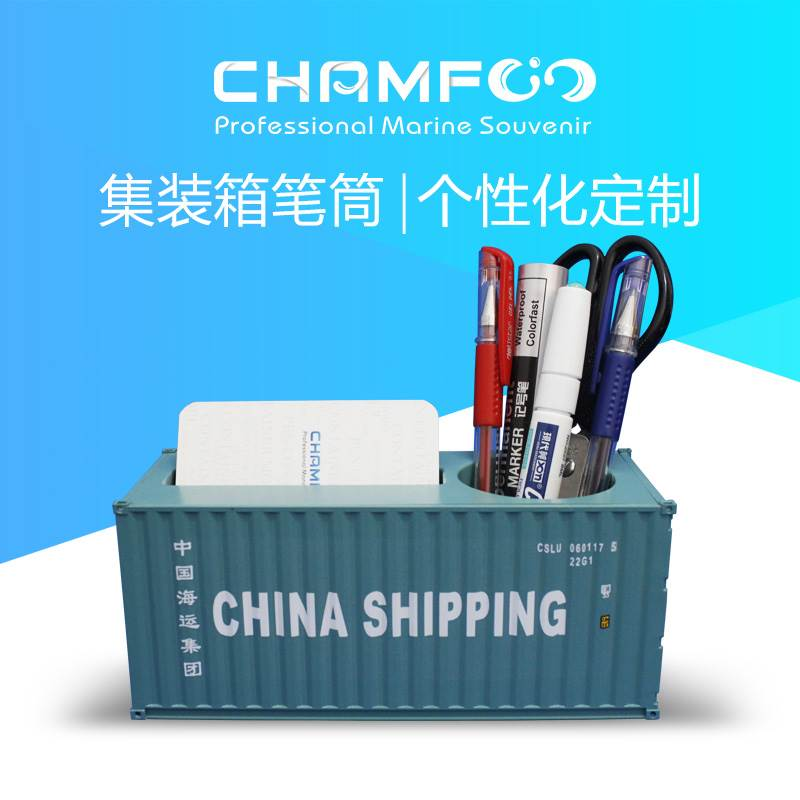 中海CHINA SHIPPING集装箱模型笔筒