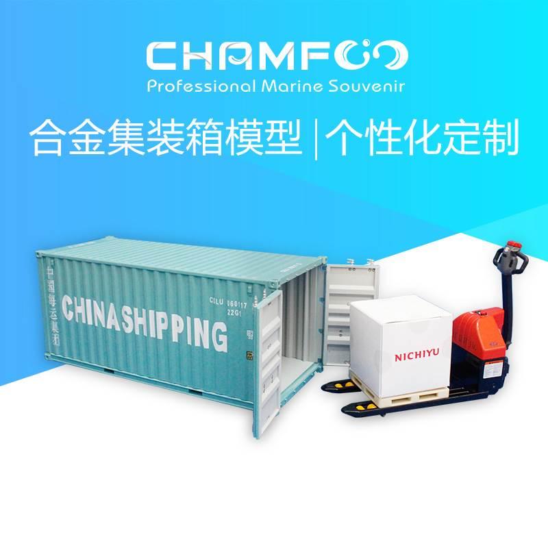1:30中海chinashipping合金集装箱模型