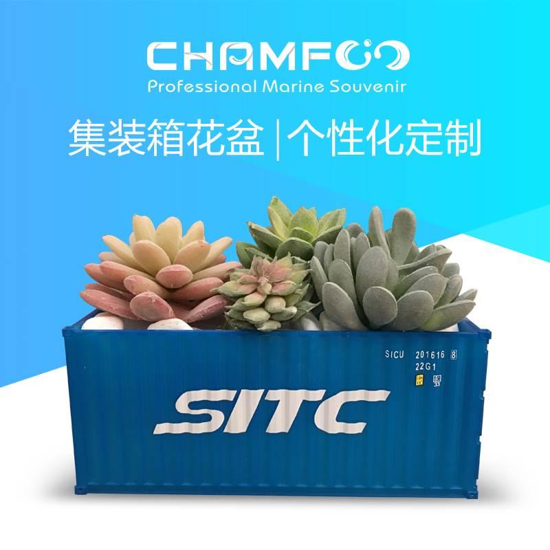 海丰航运SITC集装箱花盆