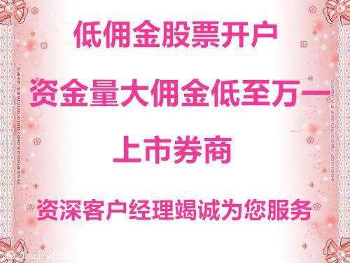 深圳股票开户流程简单全程指导开户