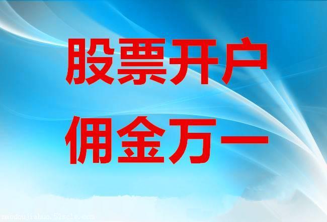 深圳股票开户省钱超多的