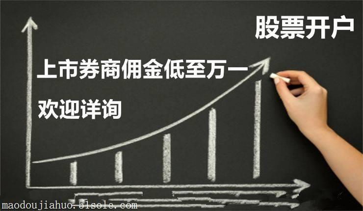 广州股票开户资金量大直接万一不犹豫