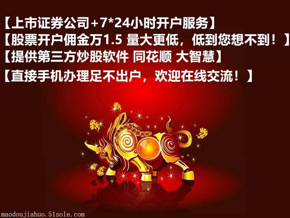 广州股票开户推荐知名大券商开户
