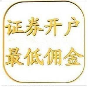 杭州股票开户佣金低服务到位