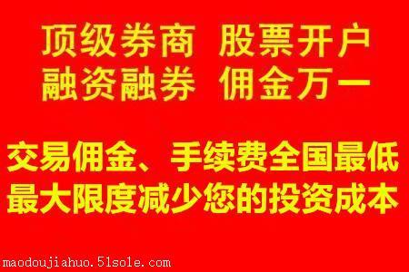 广州股票开户佣金低十分关键