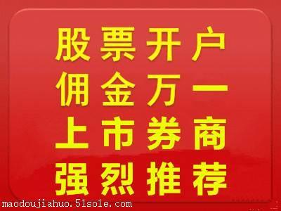 杭州股票开户哪个证券公司佣金最低