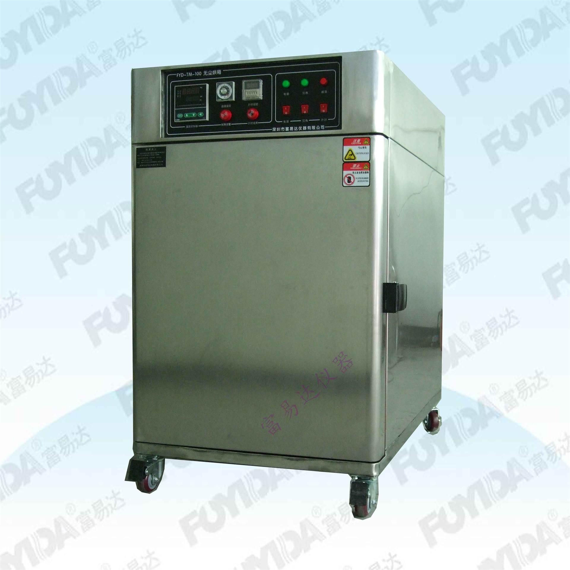 无氧化烤箱/充氮干燥箱/富易达无氧化干燥箱