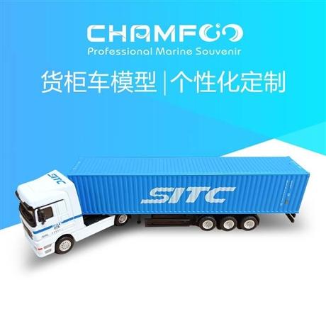 1:87SITC货柜车模型 集装箱货柜车模