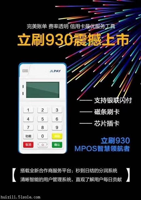 嘉联立刷950新品手机pos机商户版诚招全国代理,不对赌