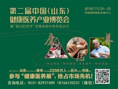2018中国山东健康产业博览会