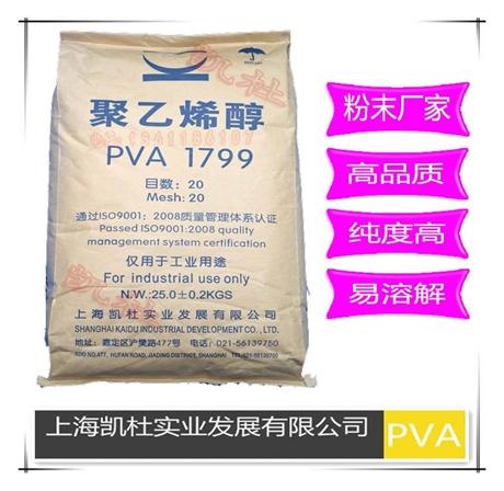 聚乙烯醇1799粉末 pva1799-20 纺织浆料能增大纱的强度 量大从优