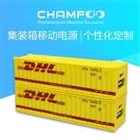 中外运敦豪DHL集装箱移动电源