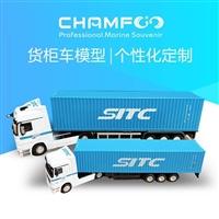 1:50SITC合金集装箱货柜车模型