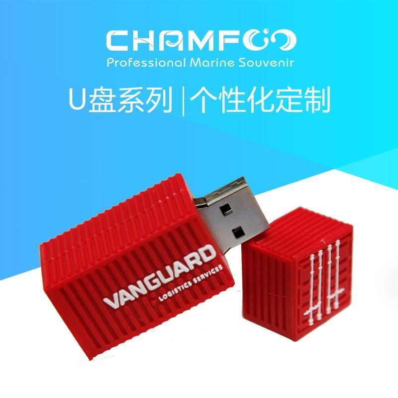 VANGUARD集装箱U盘