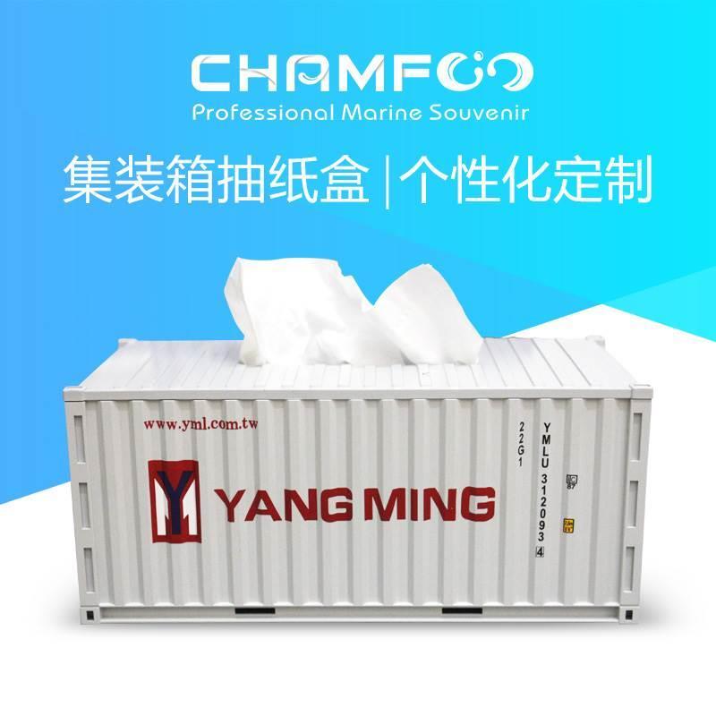 阳明Yang Ming集装箱模型抽纸盒