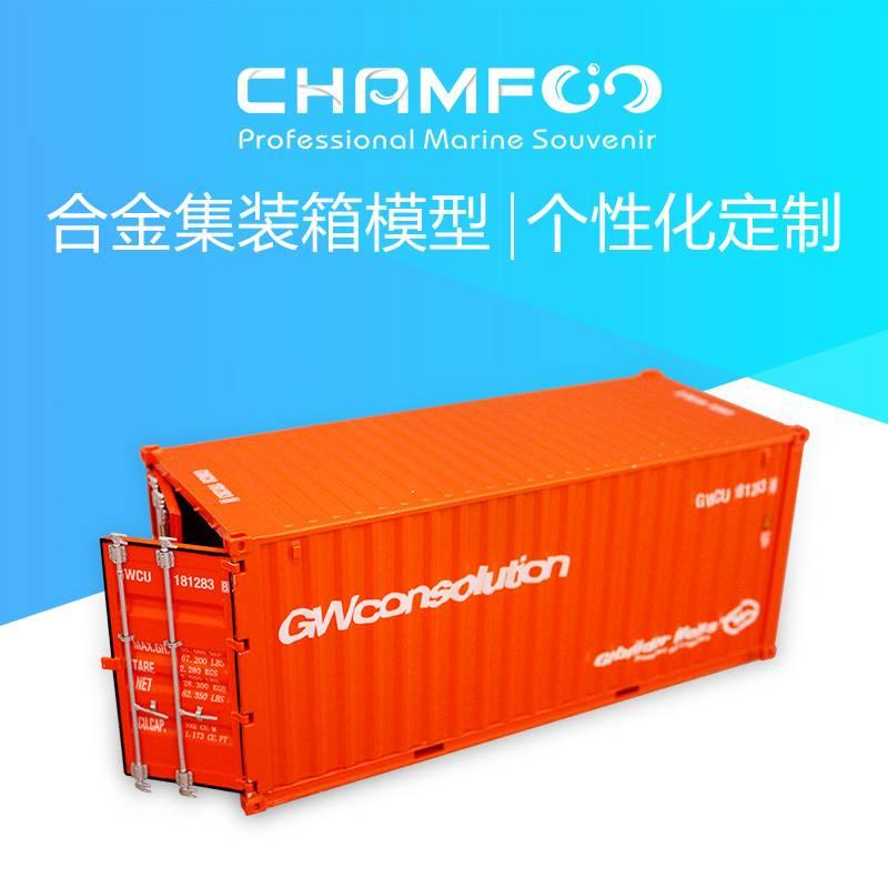 1:30 GWconsolution合金集装箱模型