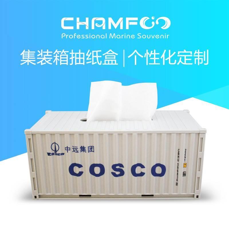 1:25 COSCO中远集装箱模型抽纸盒