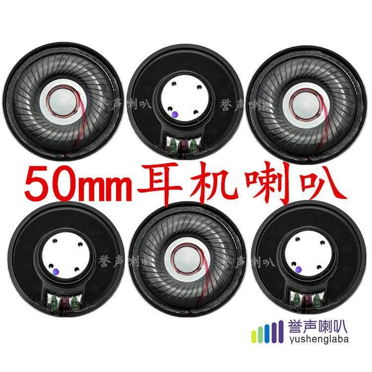 50mm耳机单元喇叭 50mm耳机喇叭单元 50mm头戴式重低音耳机喇叭