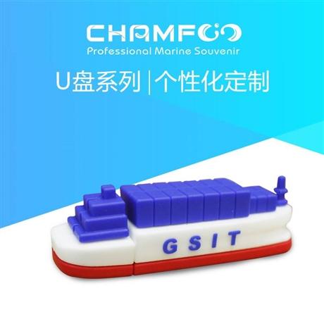 GSIT世倡集团集装箱船U盘