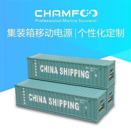 中海CHINA SHIPPING集装箱移动电源
