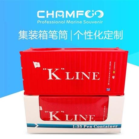 1:35川崎汽船K-LINE集装箱模型笔筒