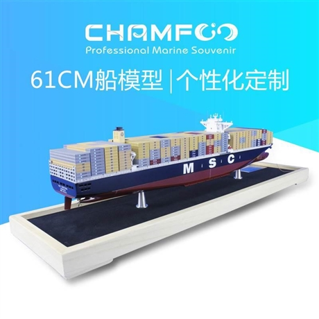 61cm合金混色MSC CRISTINA地中海航运集装箱船模型